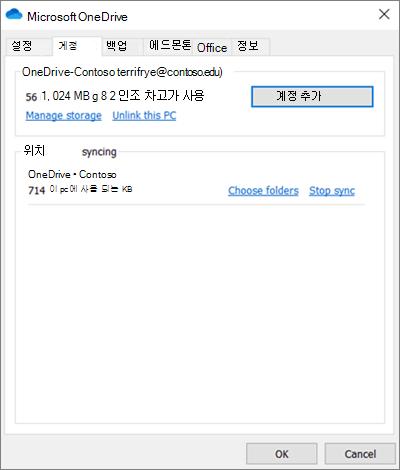 계정을 추가할 수 있는 OneDrive 데스크톱 설정 창