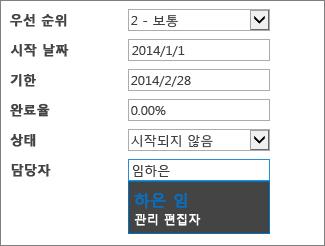 보조 표시 필드가 표시된 자동 완성 상자 검색 결과