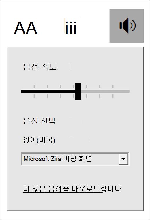 몰입 형 리더의 음성 컨트롤 메뉴