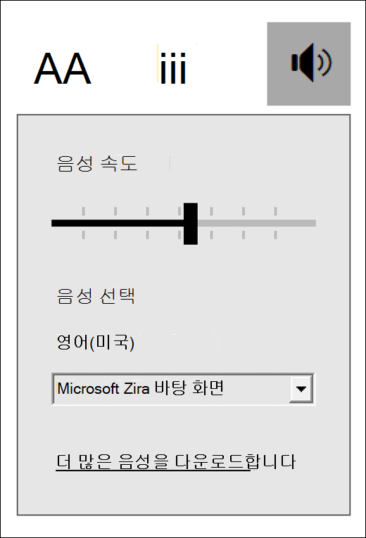 OneNote용 학습 도구의 몰입형 리더의 음성 컨트롤 메뉴.