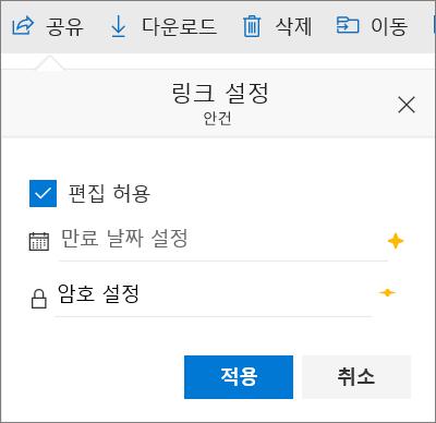 OneDrive에서 파일을 공유하기 위한 링크 설정 옵션