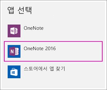 Windows 10 설정의 앱 선택 옵션 스크린샷