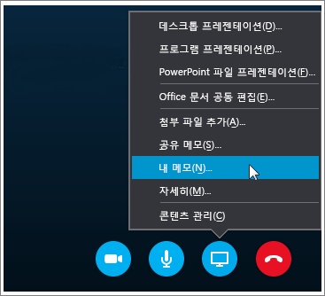 비즈니스용 Skype에서 OneNote 2016을 공유하는 방법 스크린샷