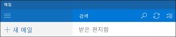 Outlook 메일에서 검색