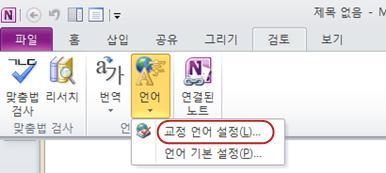 OneNote 리본 메뉴 검토 탭의 언어 그룹