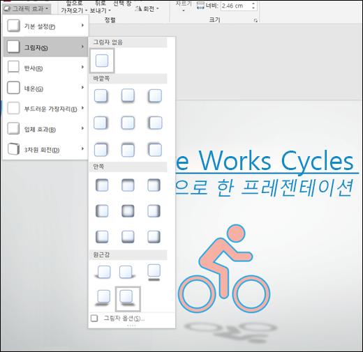 그래픽 효과 도구를 사용하여 SVG 그래픽에 그림자와 같은 효과 추가