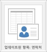 데이터베이스 서식 파일 옵션 아이콘