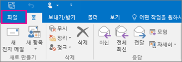 Outlook 2016의 리본 모양입니다.