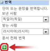 번역 텍스트 상자