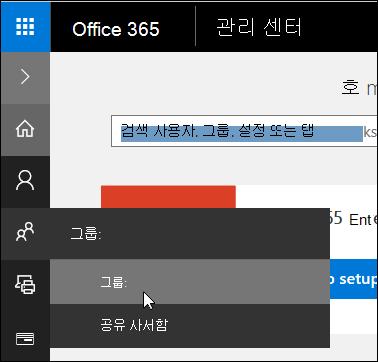 Office 365 테 넌 트의 그룹에 액세스 하려면 왼쪽 탐색 창에서 그룹을 선택 합니다.
