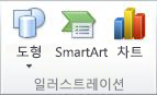 PowerPoint 2010의 삽입 탭에 있는 일러스트레이션 그룹