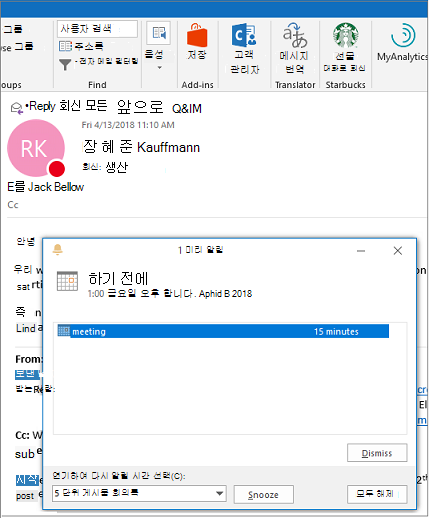 Outlook 전자 메일 메시지를 위로 미리 알림 대화 상자