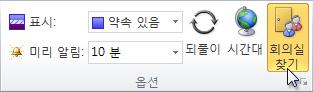 리본 메뉴의 회의실 찾기 명령