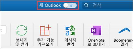 새 Mac용 Outlook