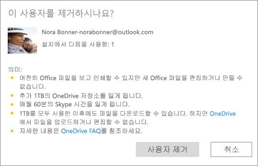 Office 365 Home 구독에서 사용자를 제거할 때 확인 대화 상자 스크린샷