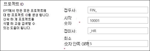 프로젝트 ID 설정