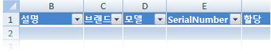 Excel 표 머리글 사용자 지정