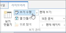 SharePoint Online 리본 라이브러리 탭 수정할 보기 옵션