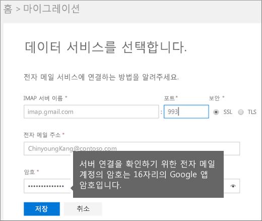 연결할 IMAP 서버 정보 및 계정 정보 입력