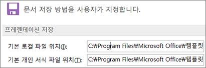 기본 서식 파일 설정