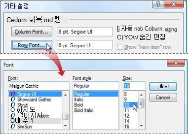 메시지 목록 글꼴을 더 큰 글꼴 크기로 변경