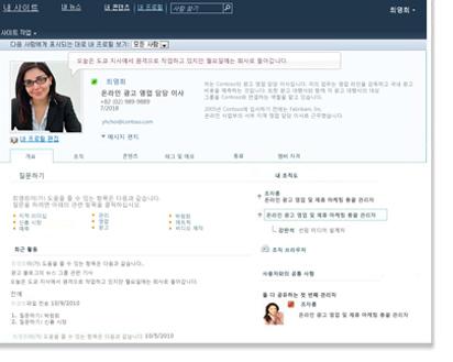 내 사이트 프로필