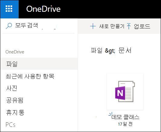 Microsoft 계정 OneDrive 문서 폴더