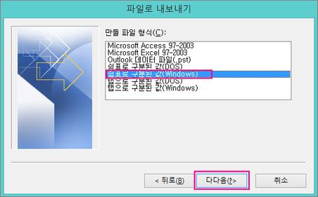 .csv 파일(Windows)을 내보내도록 선택합니다.