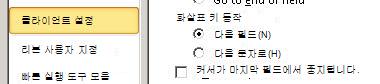 화살표 키 움직임 옵션의 포커스 보기