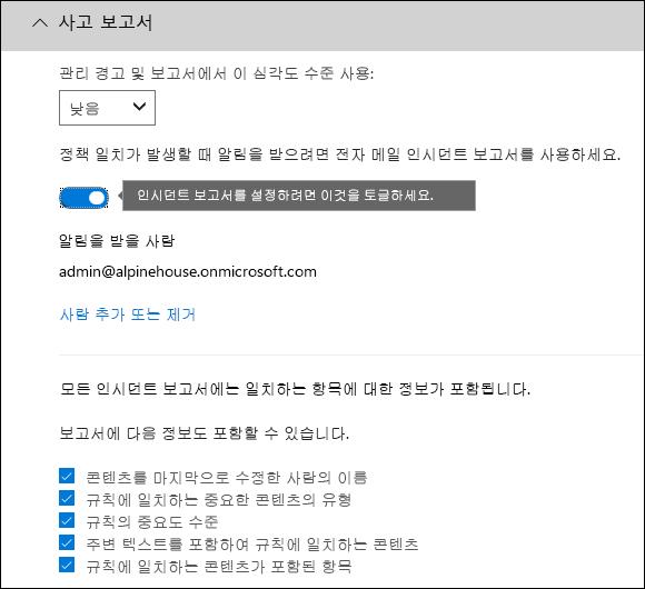 문제 보고서를 구성 하기 위한 페이지