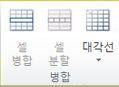 Publisher 2010의 표 병합 그룹