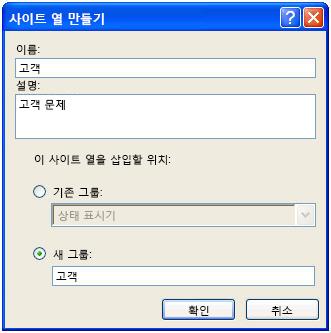 사이트 열 만들기 대화 상자
