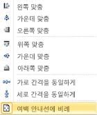 Publisher 2010의 여백 안내선과 관련된 맞춤 옵션