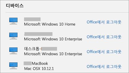 Windows 및 Mac 장치 및 account.Microsoft.com에서 Office에서 로그아웃 링크 표시