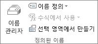 수식 탭의 정의된 이름 그룹