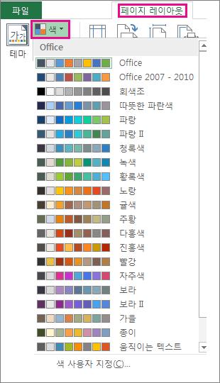 페이지 레이아웃 탭의 색 단추를 통해 열린 테마 색 갤러리