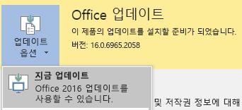 최신 버전의 Office 2016에 대 한 업데이트 옵션을 누른 다음 지금 업데이트를 클릭 합니다.