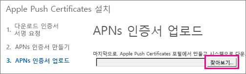 Apple Push Certificate Portal에서 만든 인증서를 업로드합니다.