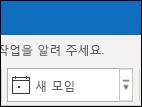 빠른 단계 메뉴 항목