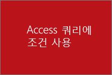 Access 쿼리에 조건 사용