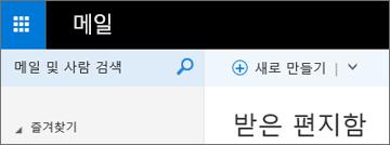 Outlook Web App의 리본 모양입니다.