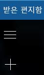 선택의 새 메시지를 작성 하려면 +