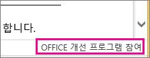 Office 개선 프로그램 참여 명령