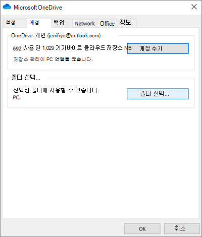 OneDrive 계정 대화 상자를 추가 합니다.