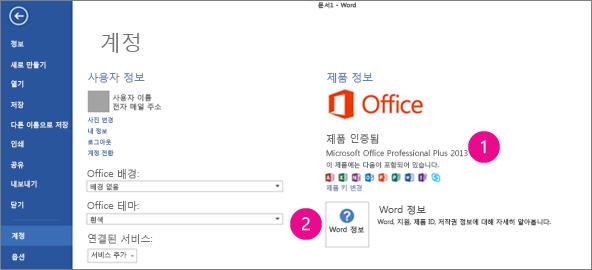 Word 2013의 파일 > 계정