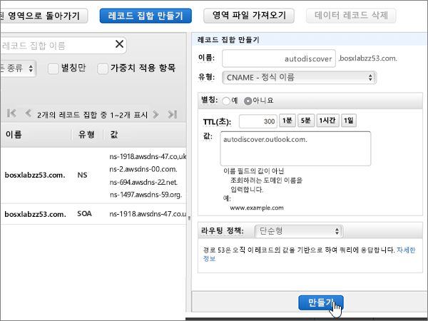 AWS-BP-Configure-3-2