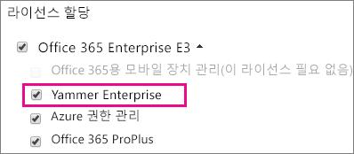 Yammer Enterprise 라이선스를 할당할 수 있는Office 365 관리 센터의 라이선스 할당 섹션 스크린샷입니다.