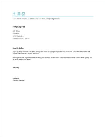 편지 서식 파일