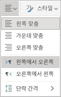 OneNote Online의 단락 맞춤 메뉴 옵션