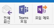 리본 메뉴의 Teams 모임 단추
